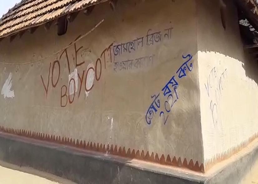 বাঁকুড়ায় বেহাল সেতু সারাইয়ের দাবীতে ভোট বয়কট গ্রামবাসীদের